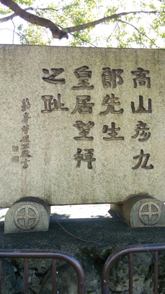 高山彦九郎石碑